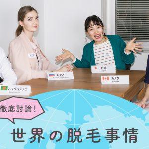 日本人はムダ毛を気にしすぎ!?世界の脱毛事情を4ヶ国の女性で徹底討論!