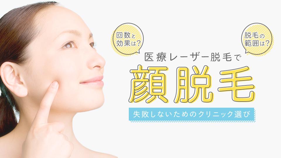 顔脱毛は医療レーザーが効果的!安いクリニックおすすめランキング