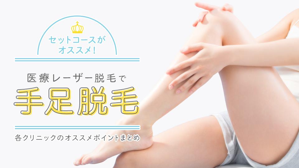 【腕・脚】手足の医療レーザー脱毛が安い!クリニックおすすめランキング