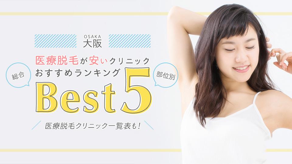 大阪で医療脱毛が安いおすすめクリニックは?30院を調査してランキング