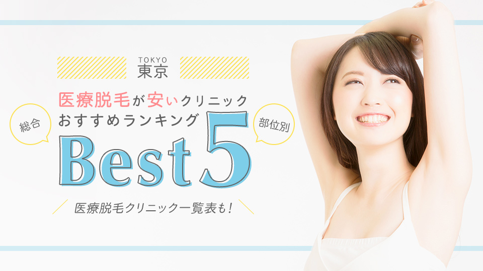 東京で医療脱毛が安いおすすめクリニックは?30院を調査してランキング