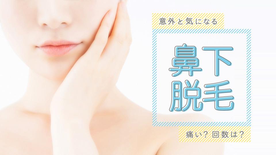 鼻下の医療脱毛は少ない回数で高効果!痛みが少ない安いクリニックはどこ?