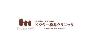 ドクター松井クリニック
