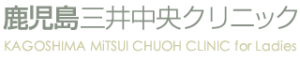 http://chuoh-clinic-kagoshima.com/